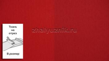 Ткань - Плэйн-роллекс Красный для рулонных штор на отрез по размерам (Интерсклад)