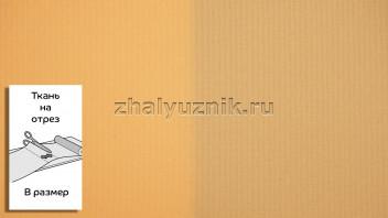 Ткань - Плэйн-роллекс Оранжевый для рулонных штор на отрез по размерам (Интерсклад)