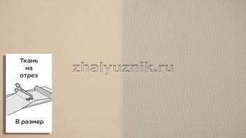 Ткань - Плэйн-роллекс Персиковый для рулонных штор на отрез по размерам (Интерсклад)