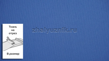 Ткань - Плэйн-роллекс Синий для рулонных штор на отрез по размерам (Интерсклад)