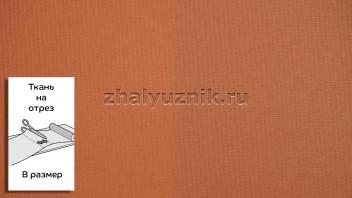 Ткань - Плэйн-роллекс Терракотовый для рулонных штор на отрез по размерам (Интерсклад)