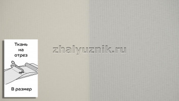 Ткань - Плэйн-роллекс Тёмно-бежевый для рулонных штор на отрез по размерам (Интерсклад)