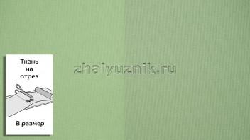 Ткань - Плэйн-роллекс Зелёный для рулонных штор на отрез по размерам (Интерсклад)