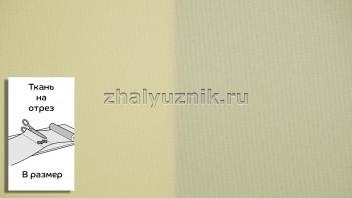 Ткань - Плэйн-роллекс Жёлтый для рулонных штор на отрез по размерам (Интерсклад)