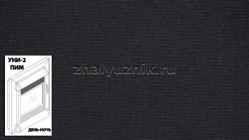 Рулонная штора системы уни-2 с пружиной День-Ночь с тканью - Альфа чёрный (Амиго)