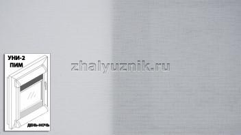 Рулонная штора системы уни-2 с пружиной День-Ночь с тканью - Плэйн белый (Амиго)