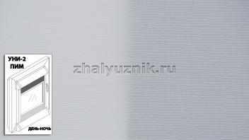 Рулонная штора системы уни-2 с пружиной День-Ночь, с тканью - Альфа белый (Амиго)