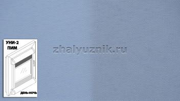 Рулонная штора системы уни-2 с пружиной День-Ночь, с тканью - Альфа голубой (Амиго)