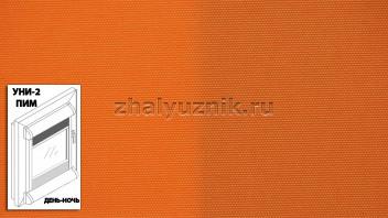 Рулонная штора системы уни-2 с пружиной День-Ночь, с тканью - Альфа оранжевый (Амиго)