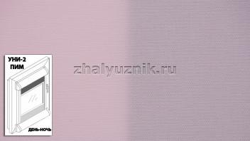Рулонная штора системы уни-2 с пружиной День-Ночь, с тканью - Альфа розовый (Амиго)