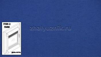 Рулонная штора системы уни-2 с пружиной День-Ночь, с тканью - Альфа синий (Амиго)