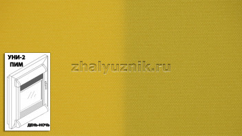 Рулонная штора системы уни-2 с пружиной День-Ночь, с тканью - Альфа ярко-жёлтый (Амиго)