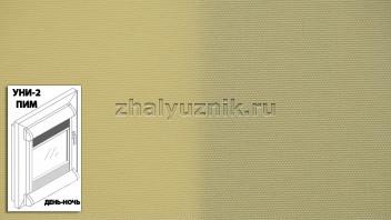 Рулонная штора системы уни-2 с пружиной День-Ночь, с тканью - Альфа жёлтый (Амиго)