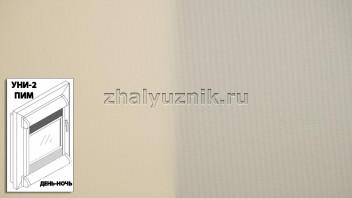Рулонная штора системы уни-2 с пружиной День-Ночь с тканью - Плэйн-роллекс Абрикосовый (Интерсклад)