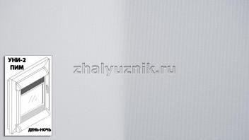 Рулонная штора системы уни-2 с пружиной День-Ночь с тканью - Плэйн-роллекс Белоснежный (Интерсклад)