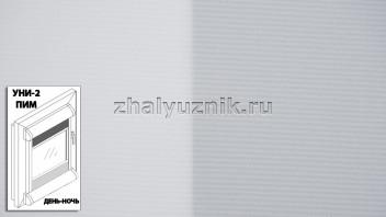 Рулонная штора системы уни-2 с пружиной День-Ночь с тканью - Плэйн-роллекс Белый (Интерсклад)