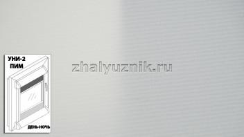 Рулонная штора системы уни-2 с пружиной День-Ночь с тканью - Плэйн-роллекс Бежевый (Интерсклад)