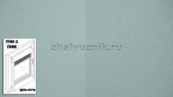 Рулонная штора системы уни-2 с пружиной День-Ночь с тканью - Плэйн-роллекс Бирюзовый (Интерсклад)