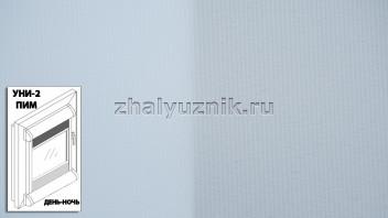 Рулонная штора системы уни-2 с пружиной День-Ночь с тканью - Плэйн-роллекс Голубой (Интерсклад)