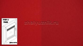 Рулонная штора системы уни-2 с пружиной День-Ночь с тканью - Плэйн-роллекс Красный (Интерсклад)