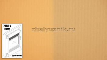 Рулонная штора системы уни-2 с пружиной День-Ночь с тканью - Плэйн-роллекс Оранжевый (Интерсклад)