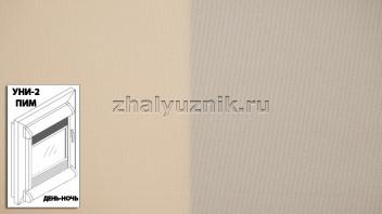 Рулонная штора системы уни-2 с пружиной День-Ночь с тканью - Плэйн-роллекс Персиковый (Интерсклад)