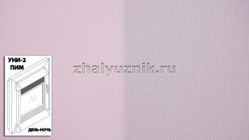 Рулонная штора системы уни-2 с пружиной День-Ночь с тканью - Плэйн-роллекс Розовый (Интерсклад)