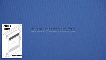 Рулонная штора системы уни-2 с пружиной День-Ночь с тканью - Плэйн-роллекс Синий (Интерсклад)