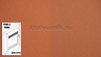 Рулонная штора системы уни-2 с пружиной День-Ночь с тканью - Плэйн-роллекс Терракотовый (Интерсклад)