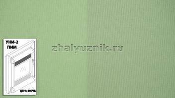 Рулонная штора системы уни-2 с пружиной День-Ночь с тканью - Плэйн-роллекс Зелёный (Интерсклад)
