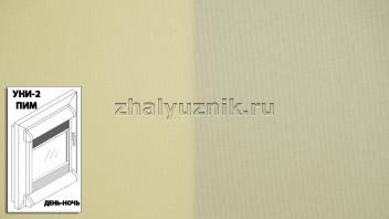 Рулонная штора системы уни-2 с пружиной День-Ночь с тканью - Плэйн-роллекс Жёлтый (Интерсклад)