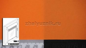 Рулонная штора системы уни-2 с пружиной, с тканью - Альфа оранжевый (Амиго)