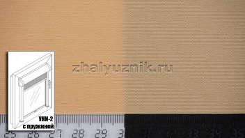Рулонная штора системы уни-2 с пружиной, с тканью - Альфа персиковый (Амиго)