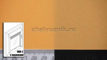 Рулонная штора системы уни-2 с пружиной, с тканью - Альфа светло-оранжевый (Амиго)