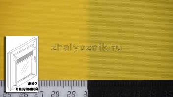 Рулонная штора системы уни-2 с пружиной, с тканью - Альфа ярко-жёлтый (Амиго)