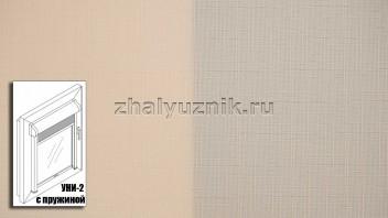 Рулонная штора системы уни-2 с пружиной, с тканью - Бомбей-роллекс Абрикосовый (Интерсклад)