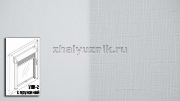 Рулонная штора системы уни-2 с пружиной, с тканью - Бомбей-роллекс Белый (Интерсклад)