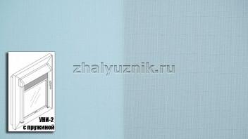 Рулонная штора системы уни-2 с пружиной, с тканью - Бомбей-роллекс Голубой (Интерсклад)
