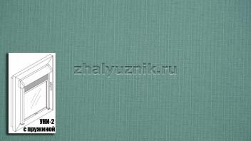 Рулонная штора системы уни-2 с пружиной, с тканью - Бомбей-роллекс Малахитовый (Интерсклад)