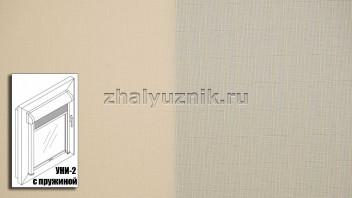 Рулонная штора системы уни-2 с пружиной, с тканью - Бомбей-роллекс Персиковый (Интерсклад)