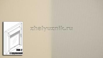 Рулонная штора системы уни-2 с пружиной, с тканью - Плэйн-роллекс Абрикосовый (Интерсклад)