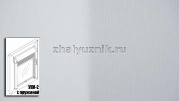 Рулонная штора системы уни-2 с пружиной, с тканью - Плэйн-роллекс Белоснежный (Интерсклад)