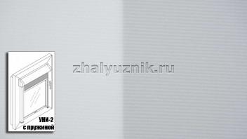 Рулонная штора системы уни-2 с пружиной, с тканью - Плэйн-роллекс Белый (Интерсклад)
