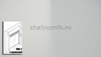 Рулонная штора системы уни-2 с пружиной, с тканью - Плэйн-роллекс Бежевый (Интерсклад)
