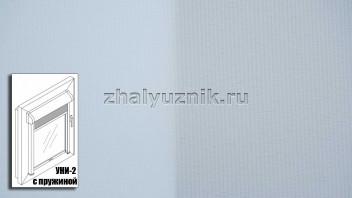 Рулонная штора системы уни-2 с пружиной, с тканью - Плэйн-роллекс Голубой (Интерсклад)