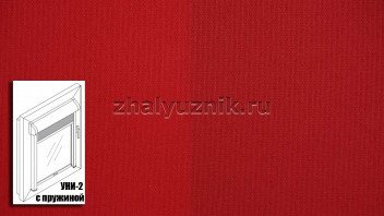 Рулонная штора системы уни-2 с пружиной, с тканью - Плэйн-роллекс Красный (Интерсклад)