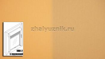 Рулонная штора системы уни-2 с пружиной, с тканью - Плэйн-роллекс Оранжевый (Интерсклад)