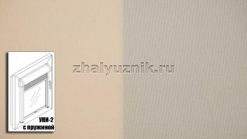 Рулонная штора системы уни-2 с пружиной, с тканью - Плэйн-роллекс Персиковый (Интерсклад)