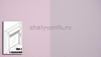 Рулонная штора системы уни-2 с пружиной, с тканью - Плэйн-роллекс Розовый (Интерсклад)