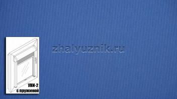 Рулонная штора системы уни-2 с пружиной, с тканью - Плэйн-роллекс Синий (Интерсклад)